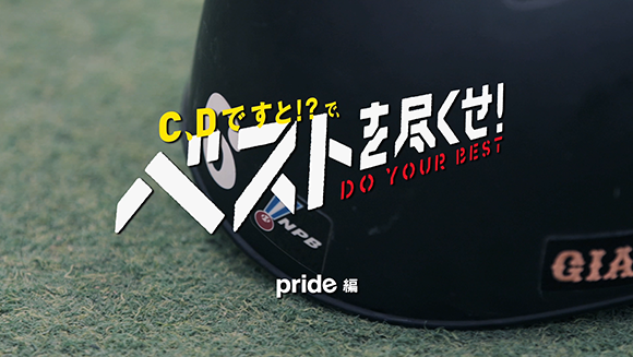 GReeeeN「pride」MV